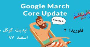 الگوریتم فلوریدا 2 تغییر اخیر گوگل Florida2