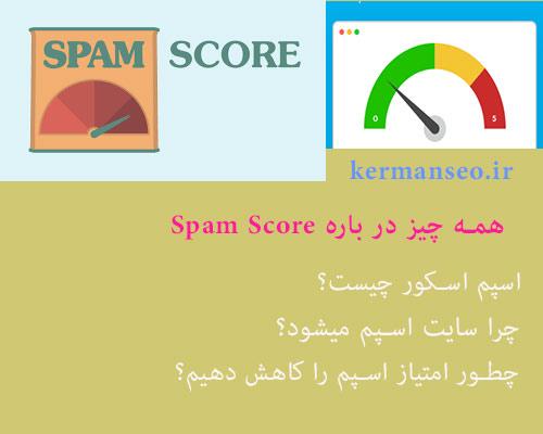 همه چیز درباره Spam Score